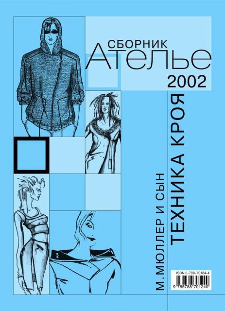Сборник «Ателье-2002»
