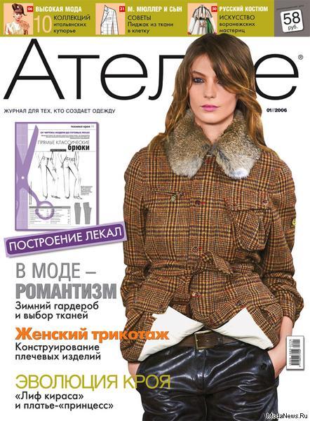 Журнал «Ателье» № 01/2006