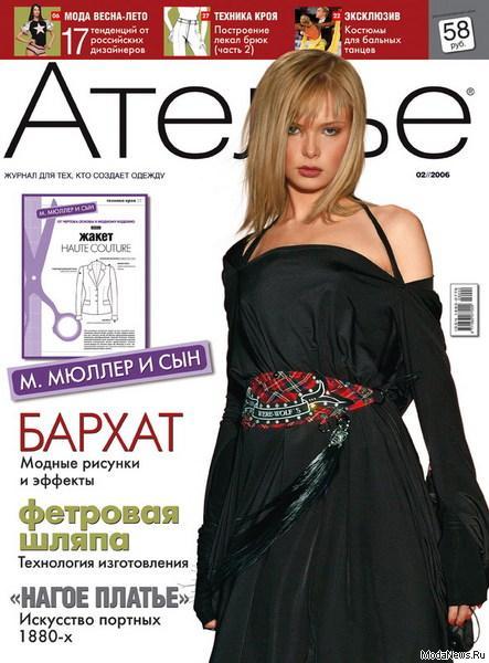 Журнал «Ателье» № 02/2006