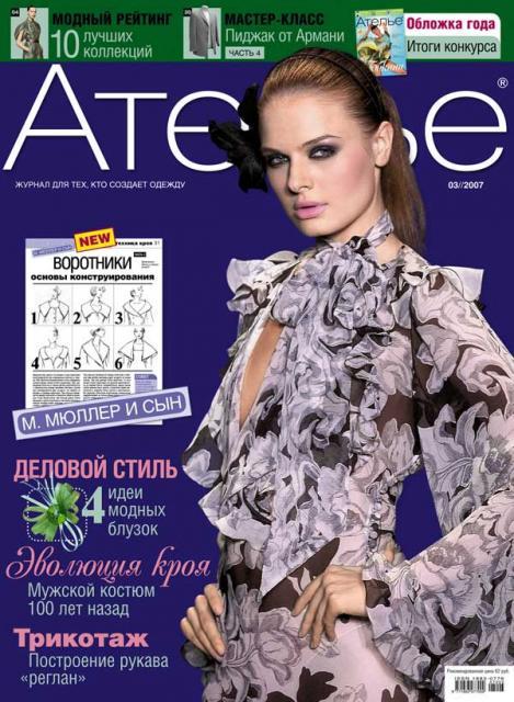 Журнал «Ателье» № 3/07 (03_2007.jpg)