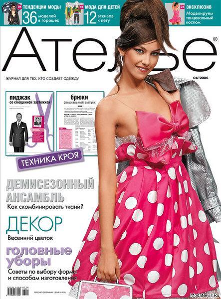 Журнал «Ателье» № 04/2006