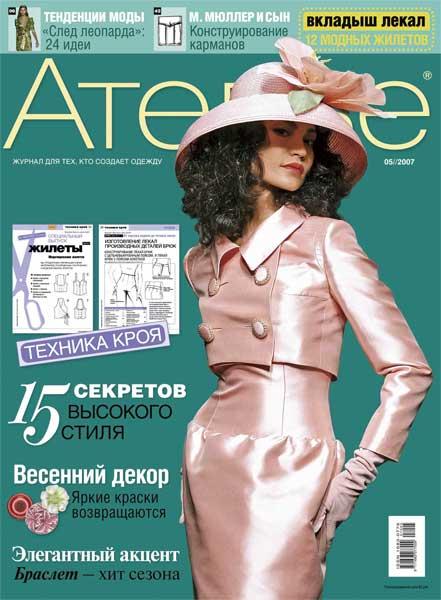 Журнал «Ателье» № 5/07 (05-2007.b.jpg)