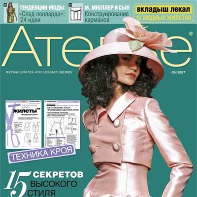 Журнал «Ателье» № 5 (05-2007.s.jpg)