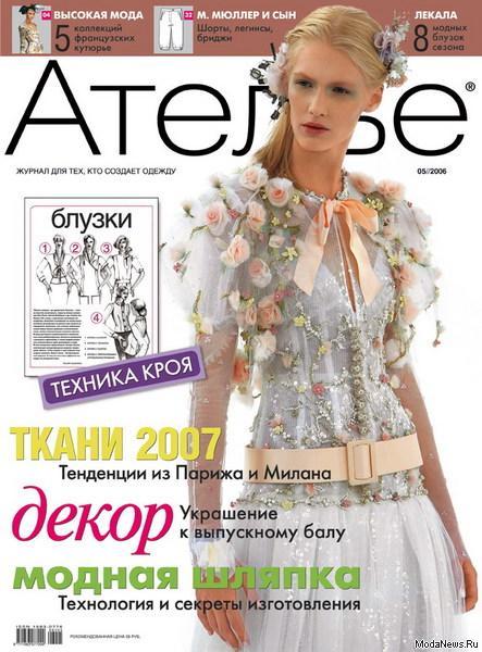 Журнал «Ателье» № 05/2006