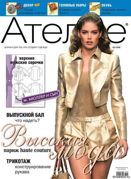 Журнал «Ателье» № 06/2006