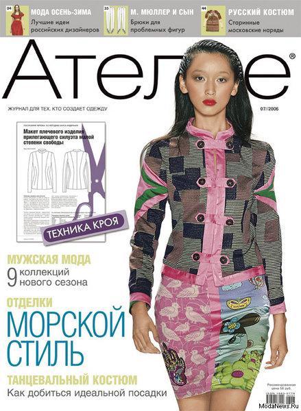 Журнал «Ателье» № 07/2006