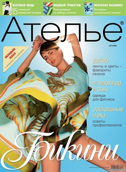 Журнал «Ателье» № 08/2006