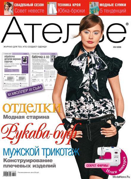 Журнал «Ателье» № 09/2006
