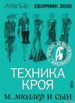 Сборник «Ателье-2005»