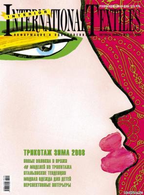 Журнал International Textiles № 5 (22) 2006 (октябрь-ноябрь)