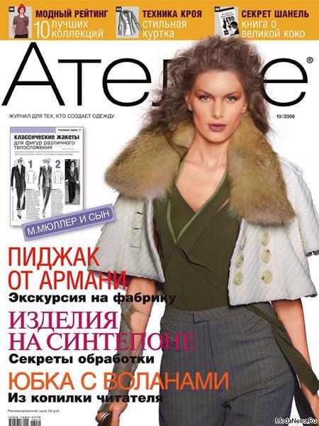 Журнал «Ателье» № 10/2006
