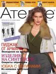 Журнал «Ателье» № 10/2006, Скачать