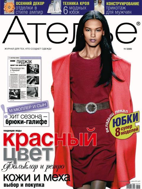Журнал «Ателье» №11 2006