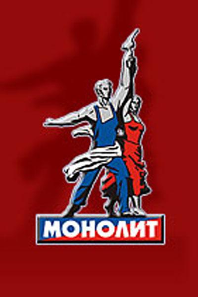Акционирование Монолита (1108.b.jpg)