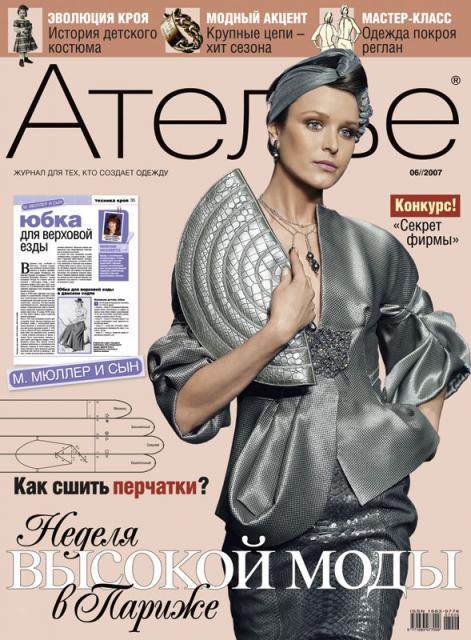 Журнал «Ателье» № 06/2007 (1111.b.jpg)
