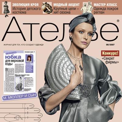 Журнал «Ателье» № 05 2007 (1111.s.jpg)