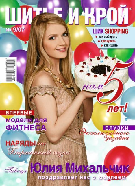 Журнал «Шитье и крой» (ШиК) № 09/2007 (11339.b.jpg)