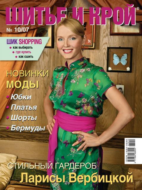 Журнал «Шитье и крой» (ШиК) № 10/2007 (11343.b.jpg)