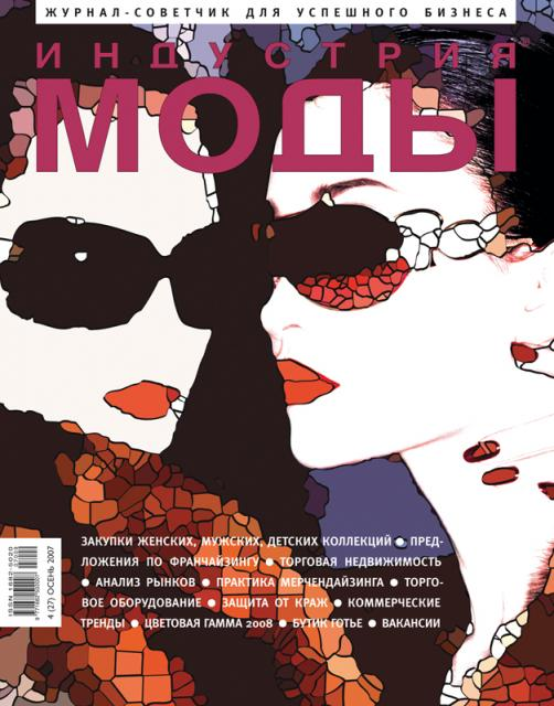 Журнал «Индустрия моды» №4 (27) 2007 (осень) (11531.b.jpg)