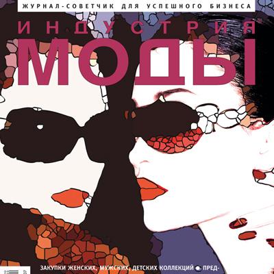 Журнал «Индустрия моды» стал в полтора раза толще (11811.s.jpg)