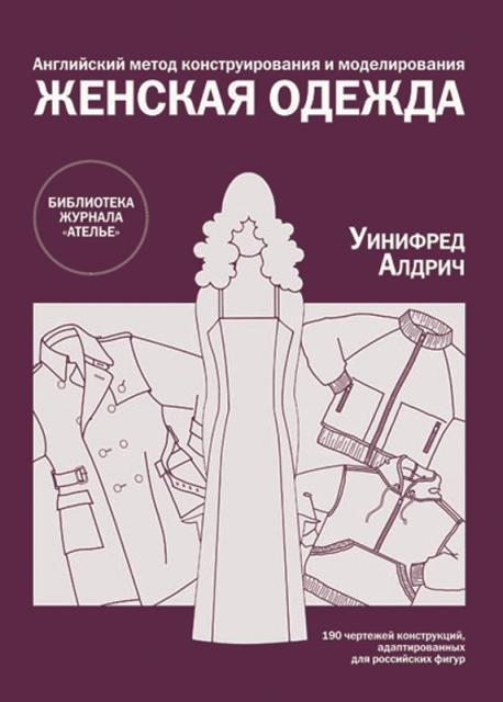 Новая книга в библиотеке журнала Ателье «Английский метод конструирования и моделирования. Женская одежда» (11824.b.jpg)