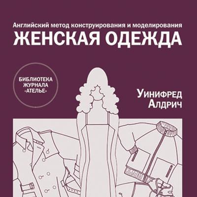 Новая книга в библиотеке журнала Ателье «Английский метод конструирования и моделирования. Женская одежда» (11824.s.jpg)