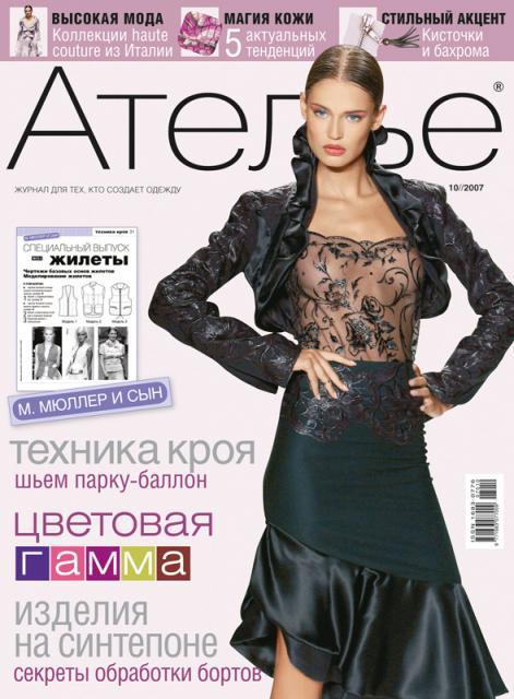 Журнал «Ателье» № 10/2007 (11868.b.jpg)