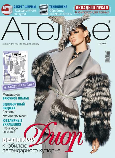 Журнал «Ателье» № 11/2007 (11871.b.jpg)