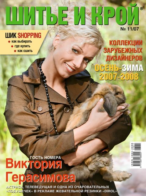 Журнал «Шитье и крой» (ШиК) № 11/2007 (11897.b.jpg)
