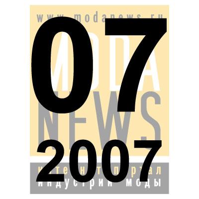 Мировые выставки дизайна индустрии моды в июле 2007 года (1193.s.jpg)