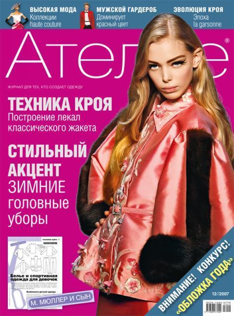 Журнал «Ателье» № 12/2007 (12083.b.jpg)
