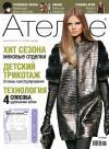 Журнал «Ателье» №01/2008