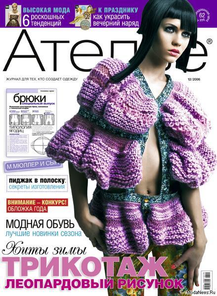 Журнал «Ателье» №12 2006