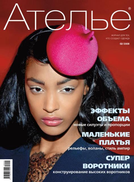 Журнал «Ателье» № 02/2008 (12324.b.jpg)