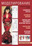 Книга «Женская нарядная одежда и свадебные платья. Моделирование и конструирование» из серии «Библиотека журнала Ателье»