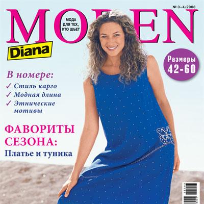 Журнал «Diana Moden» (Диана Моден) № 03-04/2008 (12411.s.jpg)