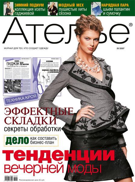 Журнал «Ателье» № 01/2007