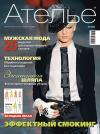 Журнал «Ателье» №03/2008