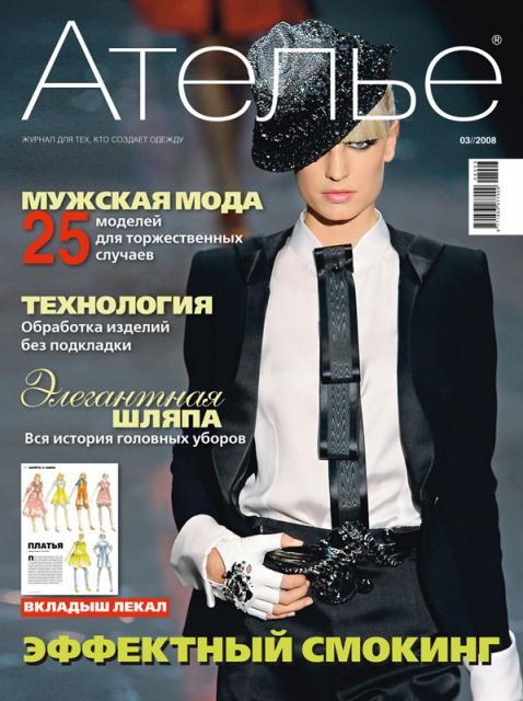 Журнал «Ателье» № 03/2008 (12600.b.jpg)
