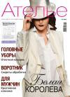 Журнал «Ателье» №04/2008