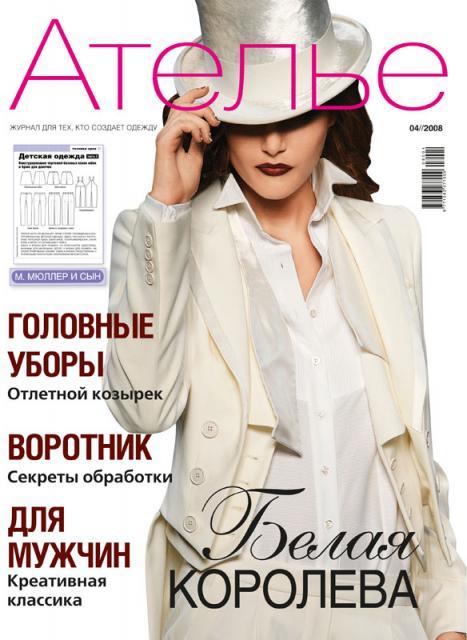 Журнал «Ателье» № 04/2008 (12601.b.jpg)