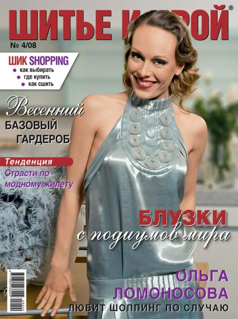 Журнал «Шитье и крой» (ШиК) № 04/2008 (12608.b.jpg)