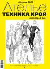 Сборник «Ателье-2007»