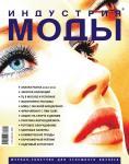 Журнал «Индустрия моды» №2 (29) 2008 (весна) (12693.b.jpg)