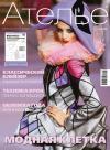 Журнал «Ателье» №05/2008