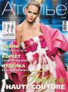 Журнал «Ателье» №06/2008