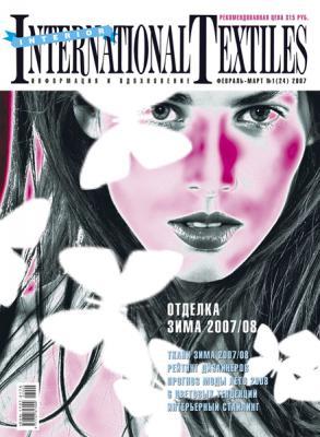 Журнал «International Textiles» № 1 (24) 2007 (февраль-март)