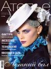 Журнал «Ателье» №07/2008