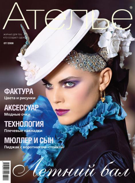 Журнал «Ателье» № 07/2008 (13330.b.jpg)