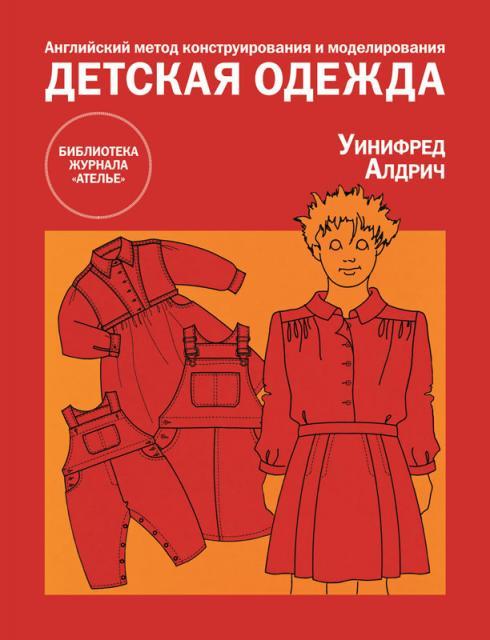 Новая книга «Английский метод конструирования и моделирования. Детская одежда» (13404.b.jpg)